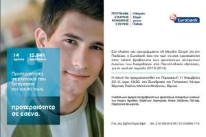 81 αριστούχους μαθητές θα βραβεύσει η Eurobank από διάφορους Νομούς, μεταξύ αυτών και τα Γρεβενά.Η επιβράβευση κάθε αριστούχου συνοδεύεται από χρηματικό ποσό.