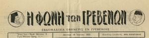 Η ιστορία των Γρεβενών μέσα από τον Τοπικό Τύπο (1955-1967)