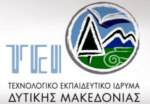 Διαγωνισμός μεταξύ φοιτητών του ΤΕΙ Δυτικής Μακεδονίας για το σχεδιασμό πρότυπων πινακίδων στην Κοζάνη