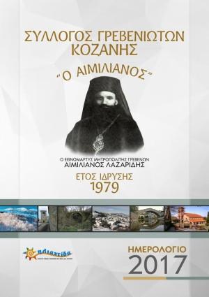 """Ημερολόγιο 2017 από τον Σύλλογο Γρεβενιωτών Κοζάνης  """"O ΑΙΜΙΛΙΑΝΟΣ'"""