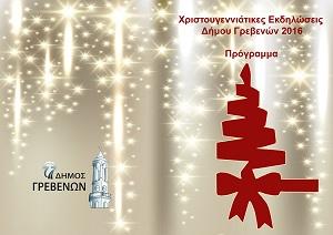 Χριστουγεννιάτικες εκδηλώσεις από το Δήμο Γρεβενών. Σήμερα Παρασκευή το άναμμα του Χριστουγεννιάτικου Δέντρου