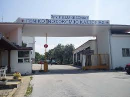 Ακυρώνονται οι προσλήψεις γιατρών στα Νοσοκομεία της Δυτικής Μακεδονίας