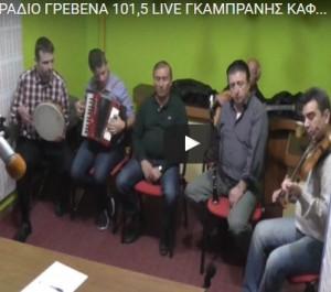 Στο studio του Ράδιο Γρεβενά 101.5 η δημοτική ορχήστρα του Λάκη Γκαμπράνη