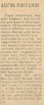 18-12-2016h-foni-ar-fil-8-1955