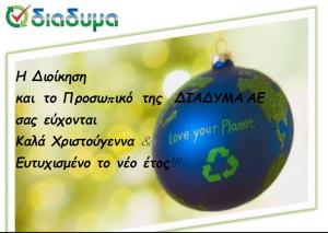 eyxes-diadima