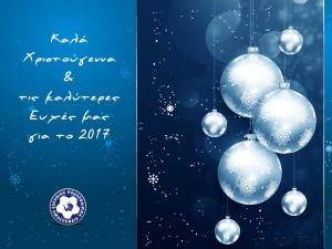 Ευχές από την Ελληνική Ποδοσφαιρική Ομοσπονδία
