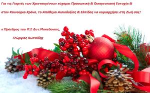 Ευχές του Π.Σ. Δυτικής Μακεδονίας