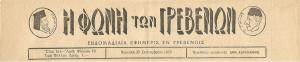 Η ιστορία των Γρεβενών μέσα από τον Τοπικό Τύπο (1955-1967). Σήμερα ΔΙΑΚΗΡΥΞΙΣ του προέδρου της Δ. Επιτροπής του Εθνικού Οικοτροφείου Αρρένων Γρεβενών