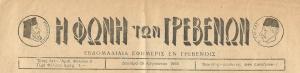 Η ιστορία των Γρεβενών μέσα από τον Τοπικό Τύπο (1955-1967). Σήμερα διαφημίσεις των εμπορικών καταστημάτων των Γρεβενών το έτος 1955. Πρότυπον Εμπορορραφείον Ευθυμίου Μέντζιου και Ιατρός Κ.Ν. ΚΥΡΙΑΚΟΥ