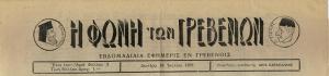Η ιστορία των Γρεβενών μέσα από τον Τοπικό Τύπο (1955-1967). Σήμερα ΤΟ ΒΡΩΜΟΠΗΓΑΔΟ