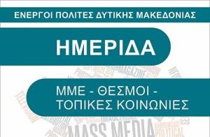 imerida-gia-ton-typo-kastopria