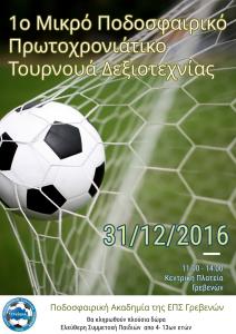 Με πλούσια δώρα το 1ο Μικρό Ποδοσφαιρικό Πρωτοχρονιάτικο Τουρνουά Δεξιοτεχνίας αύριο Σάββατο στην κεντρική πλατεία