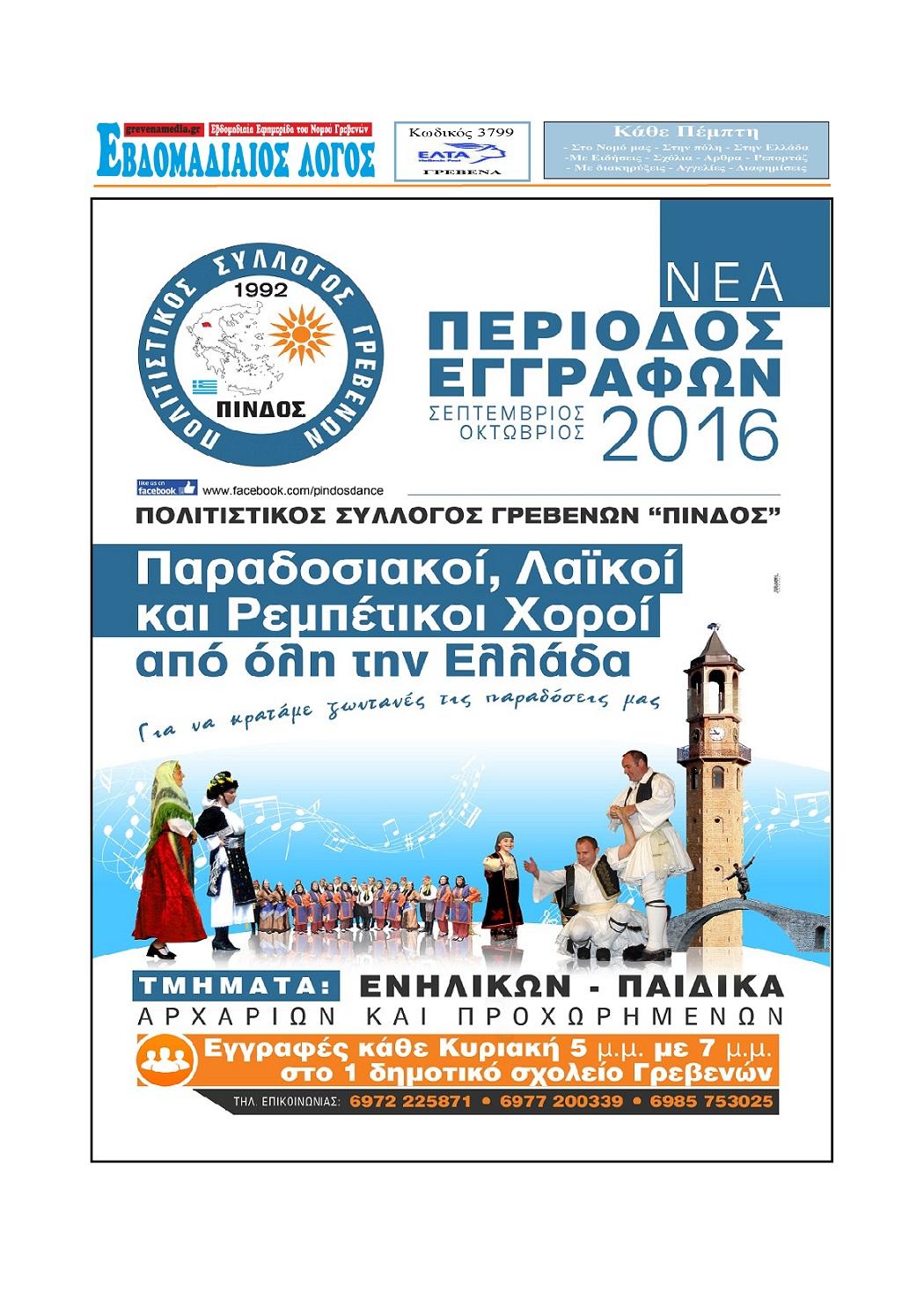 ΛΟΓΟΣ 12-1-2017_ΛΟΓΟΣ 5 Μαϊου(1)
