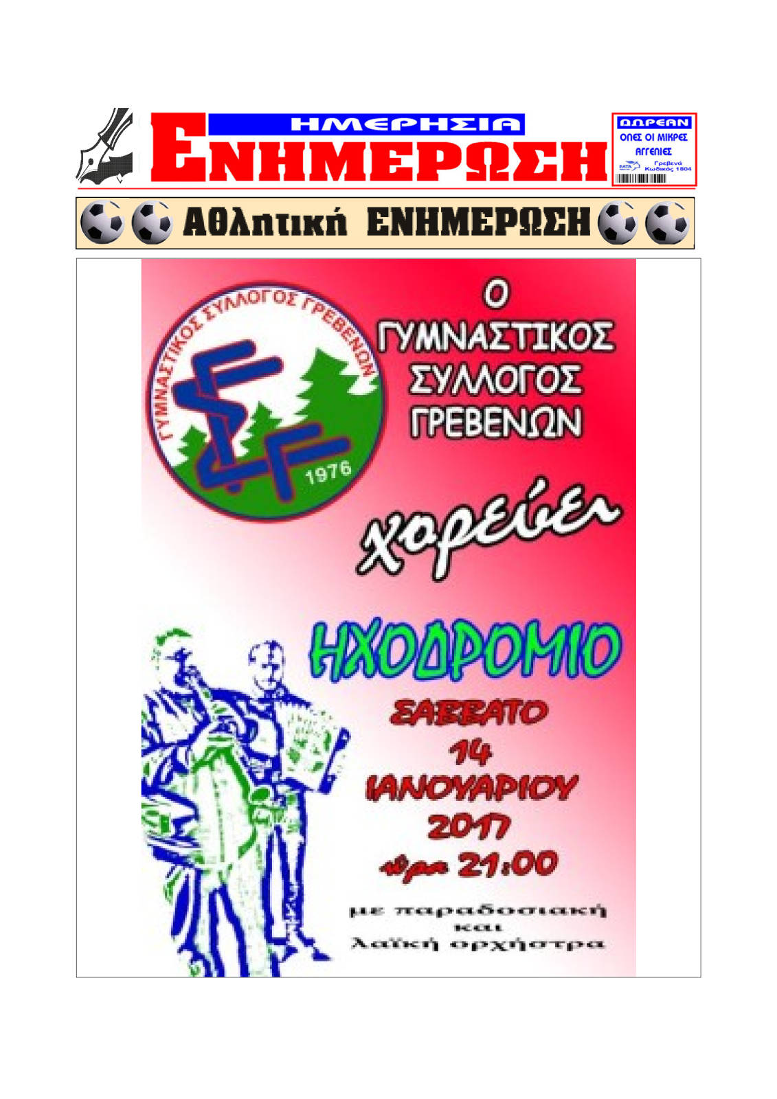 tetarti11-1_pempti19-51