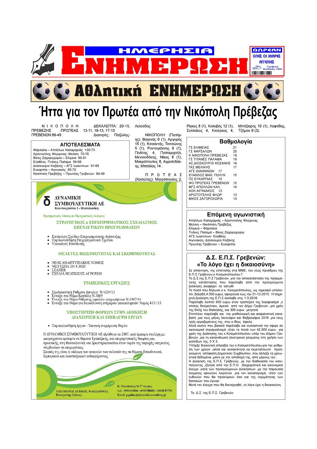 ΤΡΙΤΗ17-1_ΠΕΜΠΤΗ19-5(1)