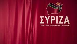 Ανακοίνωση του ΣΥΡΙΖΑ  Γρεβενών περί Ηθικής