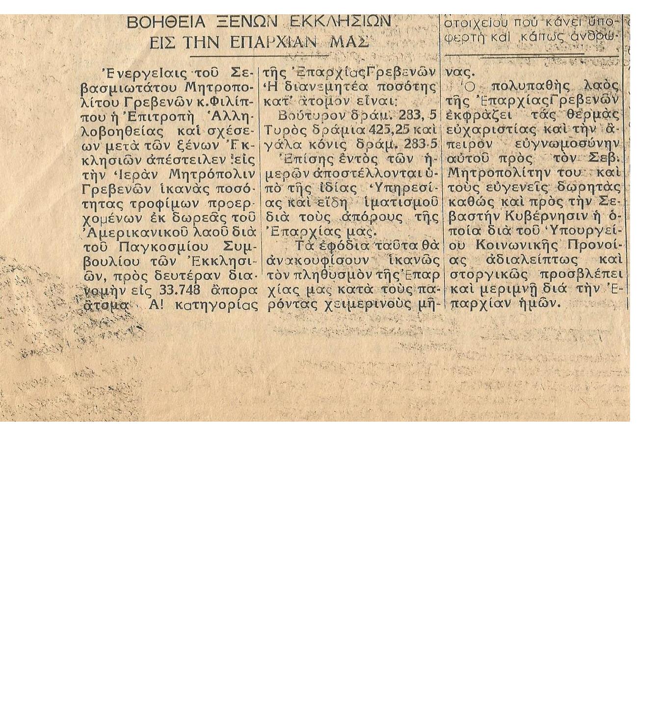 13-1-17 h foni 1955 (ar. fil 15)