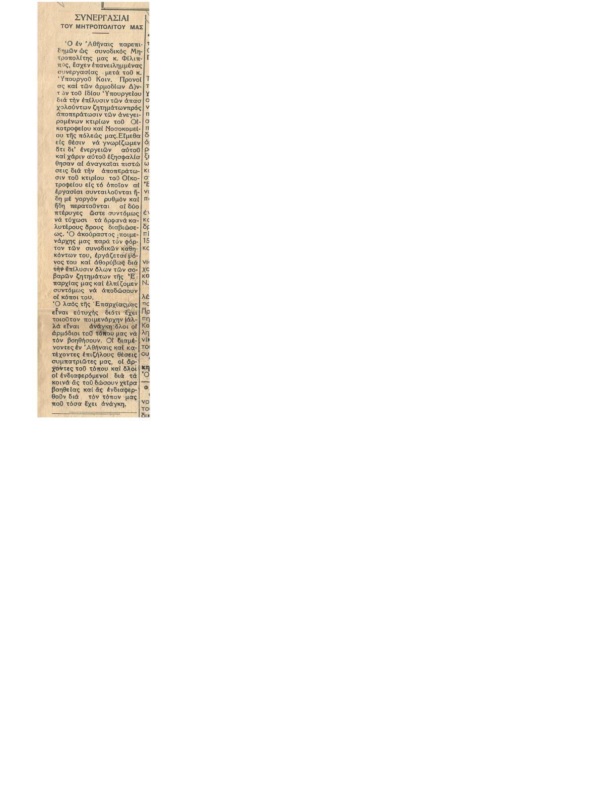 17-1-17 h foni 1955 (ar. fil 15)