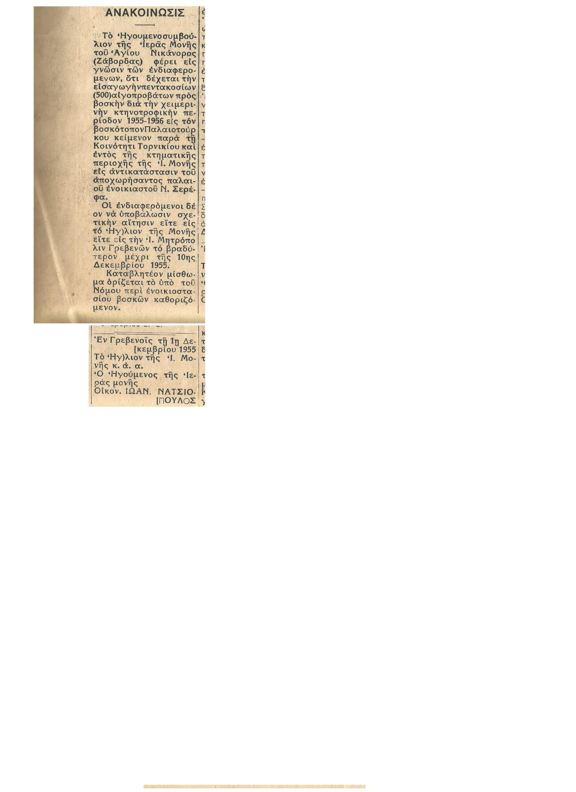 19-1-17 h foni 1955 (ar. fil 15)
