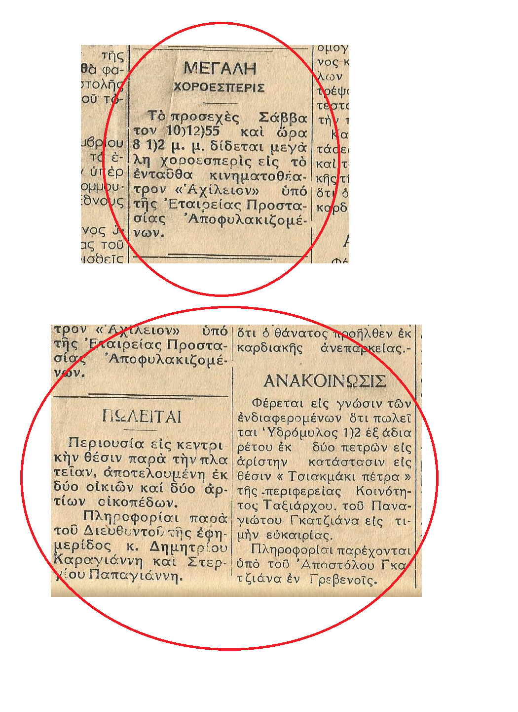 20-1-17 h foni 1955 (ar. fil 15)