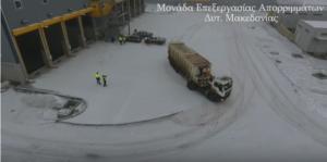 Δ. Μακεδονία: Ξεκίνησε η ΜΕΑ δοκιμαστική λειτουργία. Σύγχρονη διαχείριση απορριμάτων(βίντεο)