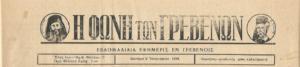 Τρίτη 31 Ιανουαρίου: Η ιστορία των Γρεβενών μέσα από τον Τοπικό Τύπο (1955-1967). Σήμερα ΚΟΙΝΩΝΙΚΑ στήλη που περιέχει αφίξεις, γάμους και στοιχεία του ληξιαρχείου της πόλης των Γρεβενών για το έτος 1955