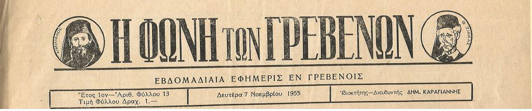 h-foni-1955ar-fill-13