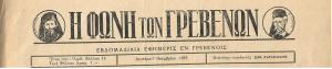 Τρίτη 10 Ιανουαρίου : Η ιστορία των Γρεβενών μέσα από τον Τοπικό Τύπο (1955-1967). Σήμερα ΑΦΙΞΕΙΣ ΑΝΑΧΩΡΗΣΕΙΣ στην πόλη των Γρεβενών και ΣΥΓΧΑΡΗΤΗΡΙΑ στον δικηγόρο κ. Αθανάσιο Παπαστεργίου για τον διορισμό του στο Πρωτοδικείο Θεσσαλονίκης