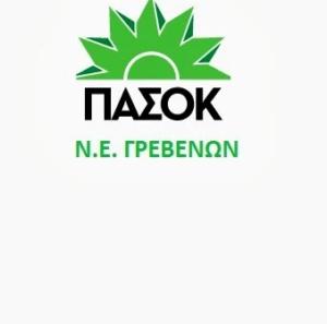 Ν.Ε. ΠΑΣΟΚ Γρεβενών: Σήμερα οι εκλογές για την ανάδειξη αρχηγού του νέου φορέα της κεντροαριστεράς
