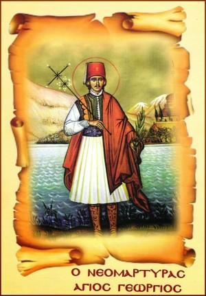 Στις 17 Ιανουαρίου η εορτή στη μνήμη του Νεομάρτυρος Αγίου Γεωργίου
