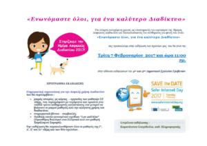 Ενημερωτική παρουσίαση για την ασφαλή χρήση του διαδικτύου από το 4ο Δημοτικό Σχολείο Γρεβενών (αφίσα)