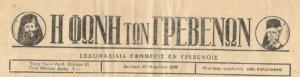 """Τετάρτη 22 Φεβρουαρίου: Η ιστορία των Γρεβενών μέσα από τον Τοπικό Τύπο (1955-1967). Σήμερα Ανακοινώσεις και διαφημίσεις στον τοπικό τύπο, στη """"ΦΩΝΗ ΤΩΝ ΓΡΕΒΕΝΩΝ"""" τον Απρίλιο του έτους 195"""