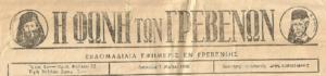 Παρασκευή 10 Φεβρουαρίου: Η ιστορία των Γρεβενών μέσα από τον Τοπικό Τύπο (1955-1967). Σήμερα ΚΟΙΝΩΝΙΚΑ στήλη με αναχωρήσεις, αφίξεις, γάμους, γεννήσεις τον Μάιο του 1956 και μια ενημέρωση από την ΧΕΙΡΟΥΡΓΙΚΗ ΚΛΙΝΙΚΗ ΓΡΕΒΕΝΩΝ Ν.Α. ΚΑΡΝΑΒΑ