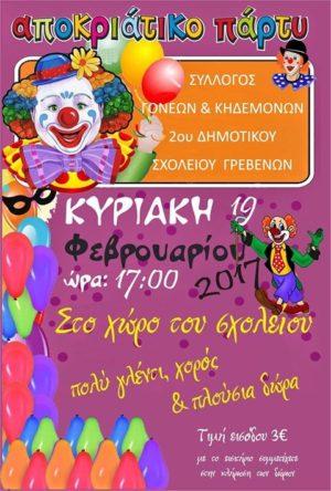 Αποκριάτικο πάρτυ του 2ου Δημοτικού Σχολείου Γρεβενών