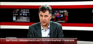 O Aντιπεριφερειάρχης Γρεβενών Βαγγέλης Σημανδράκος για την Εφορία Αρχαιοτήτων (βίντεο)