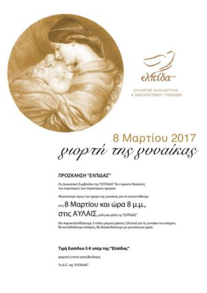 """Πρόσκληση """"ΕΛΠΙΔΑΣ"""" για την ημέρα της γυναίκας"""