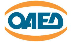 ΟΑΕΔ: Αναρτήθηκαν τα οριστικά αποτελέσματα της Κοινωφελούς Εργασίας