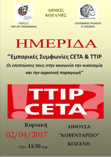 ΓΕΩΤ.Ε.Ε./Π.Δ.Μ.: Ημερίδα με θέμα «Οικονομικές και Εμπορικές Συμφωνίες CETA & TTIP – οι επιπτώσεις τους στην κοινωνία, την οικονομία και την αγροτική παραγωγή»