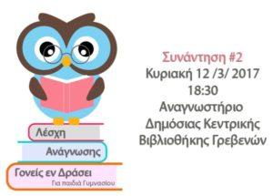 2η συνάντηση της Λέσχης Ανάγνωσης για παιδιά Γυμνασίου – Από τους Γονείς εν δράσει