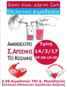 Αιμοδοσία του ΤΕΙ Δυτικής Μακεδονίας στην Κοζάνη την Τρίτη 14 Μαρτίου