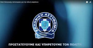 Το νέο τηλεοπτικό σποτ της ΕΛ.ΑΣ για την Οδική Ασφάλεια (βίντεο)