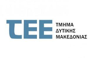 ΤΕΕ Τμήμα Δυτικής Μακεδονίας: Πρόσκληση συμμετοχής σε επιτροπές
