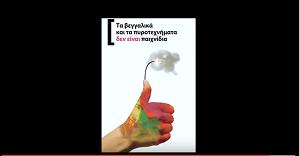 Νέο σποτ της Ελληνικής Αστυνομίας για τους κινδύνους από τη χρήση βεγγαλικών, κροτίδων και πυροτεχνημάτων, ενόψει Πάσχα