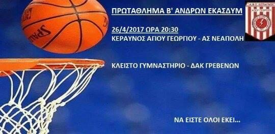 Πρωτάθλημα Β Ανδρών ΕΚΑΣΔΥΜ την Τετάρτη 26 Απριλίου  στο κλειστό γήπεδο μπάσκετ Γρεβενών
