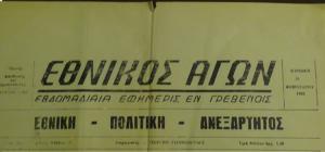 Σάββατο 13 Μαΐου: Η ιστορία των Γρεβενών μέσα από τον Τοπικό Τύπο (1955-1967). Σήμερα από την εφημερίδα ΕΘΝΙΚΟΣ ΑΓΩΝ-ΥΠΕΝΘΥΜΙΖΟΜΕΝ ΤΟΥΣ ΑΡΜΟΔΙΟΥΣ