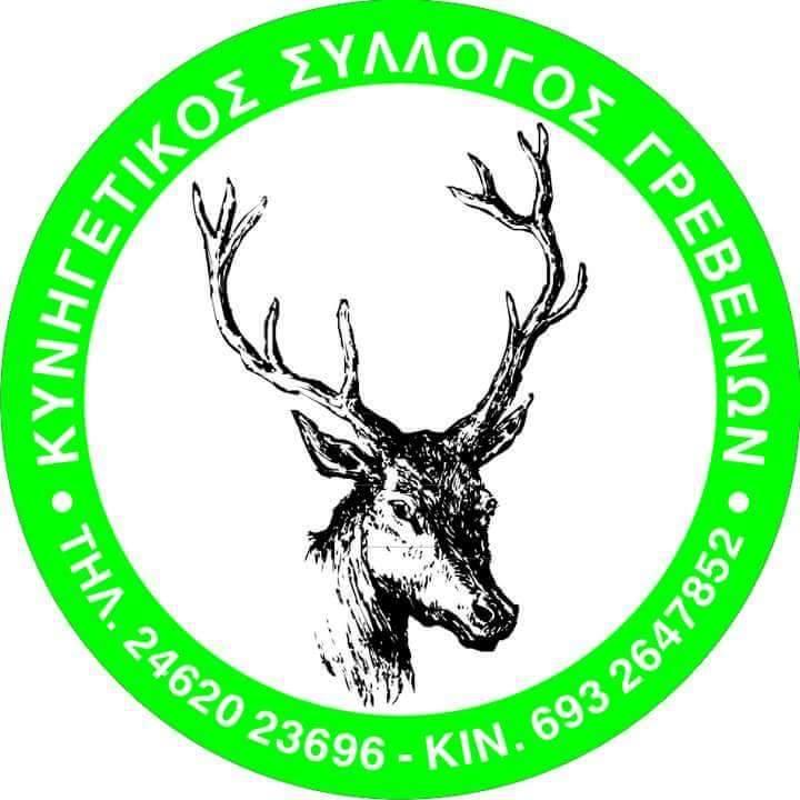 Το νέο Διοικητικό Συμβούλιο του Κυνηγετικού Συλλόγου Γρεβενών