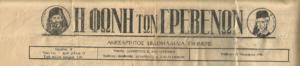 Παρασκεύη 12 Μαΐου: Η ιστορία των Γρεβενών μέσα από τον Τοπικό Τύπο (1955-1967). Σήμερα ΠΡΟΑΓΩΓΑΙ ΣΧΟΛΕΙΩΝ ΤΟΥ ΝΟΜΟΥ ΜΑΣ
