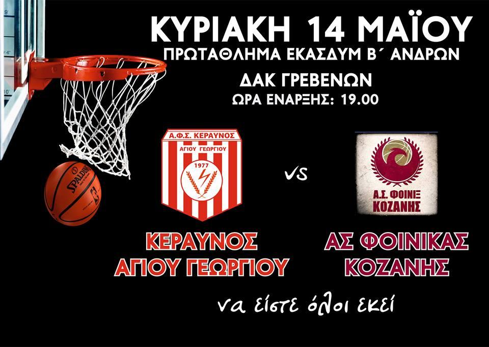 Κεραυνός Αγίου Γεωργίου vs ΑΣ Φοίνικας Κοζάνης την Κυριακή 14 Μαΐου