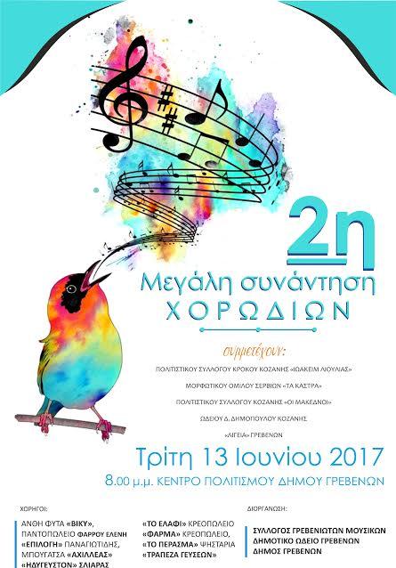 2η Μεγάλη Συνάντηση Χορωδιών που διοργανώνει το Ωδείο Γρεβενών και ο Σύλλογος Γρεβενιωτών Μουσικών
