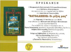 «ΒΑΤΟΛΑΚΚΟΣ: Οι ρίζες μας» το βιβλίο του Αν. Σταμπουλίδη θα παρουσιαστεί την Κυριακή στο Βατόλακκο Γρεβενών